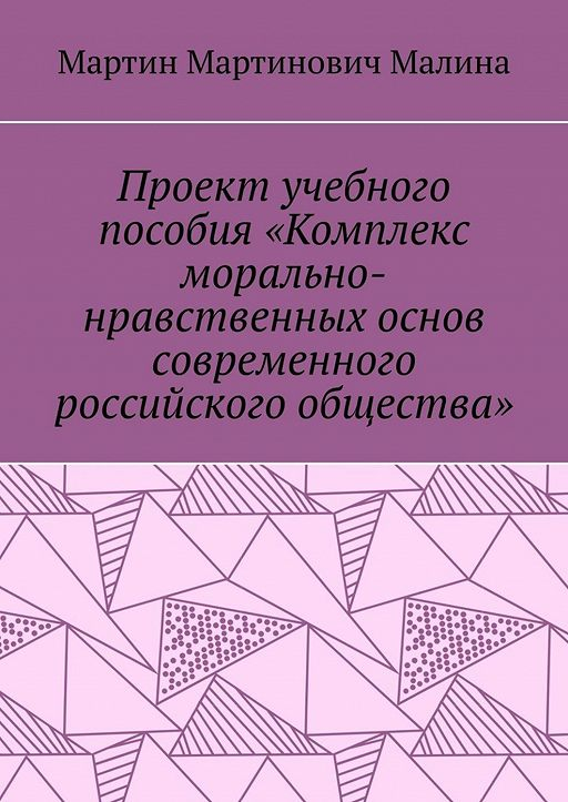 Проект учебного пособия «Комплекс морально-нравственных основ современного российского общества»
