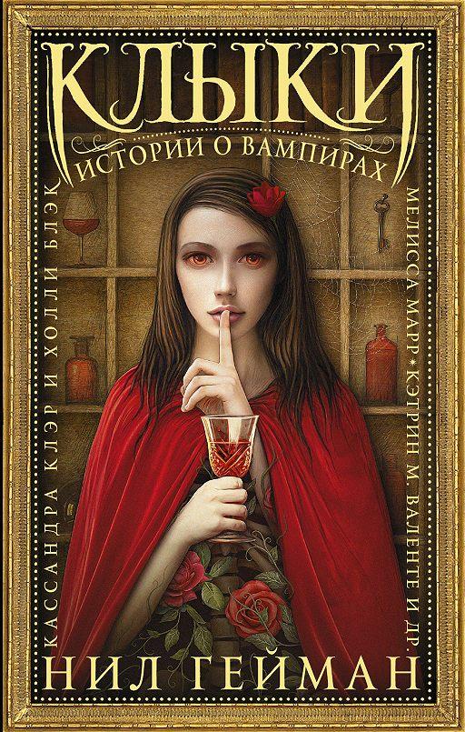 Клыки. Истории о вампирах (сборник)
