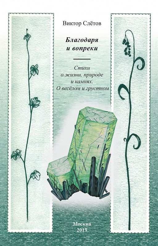 Благодаря и вопреки. Стихи о жизни, природе и камнях. О веселом и грустном