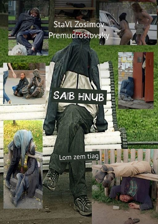 """Купить книгу """"SAIBHNUB. Lom zem tiag"""""""