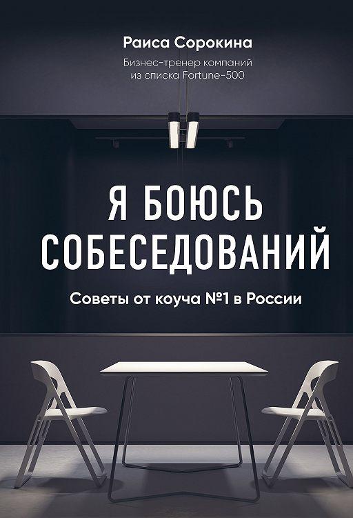 """Купить книгу """"Я боюсь собеседований! Советы от коуча № 1 в России"""""""