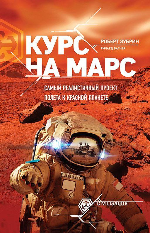 """Купить книгу """"Курс на Марс. Самый реалистичный проект полета к Красной планете"""""""