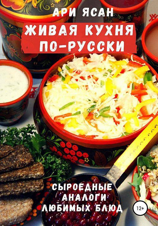 Живая кухня по-русски