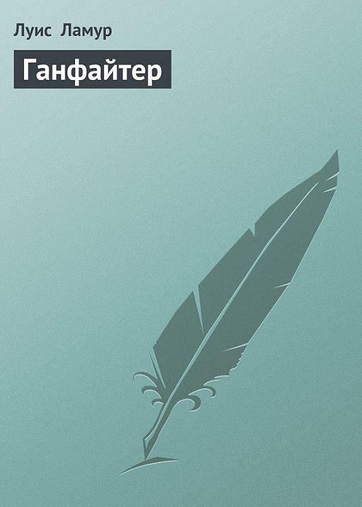 "Купить книгу ""Ганфайтер"""