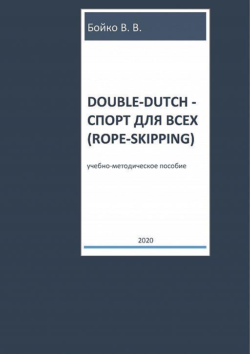 Double-dutch – спорт для всех (rope-skipping)