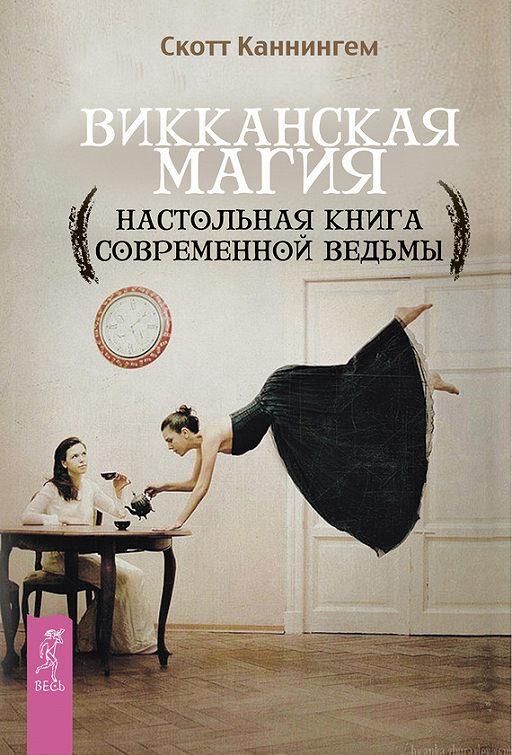 """Купить книгу """"Викканская магия. Настольная книга современной ведьмы"""""""