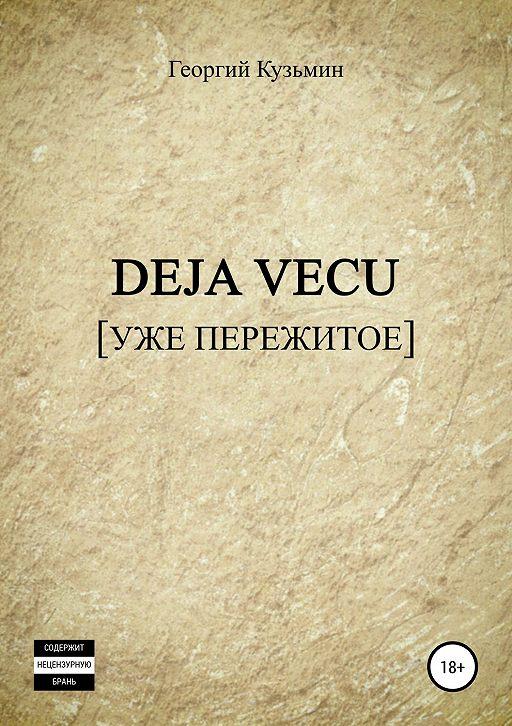 Deja Vecu [Уже пережитое]