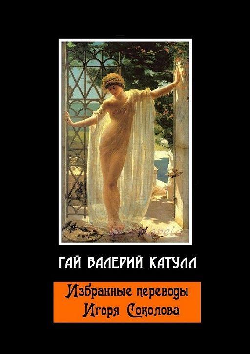 Избранные переводы Игоря Соколова