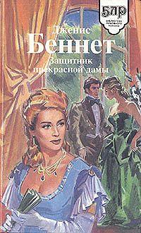 """Купить книгу """"Защитник прекрасной дамы"""""""