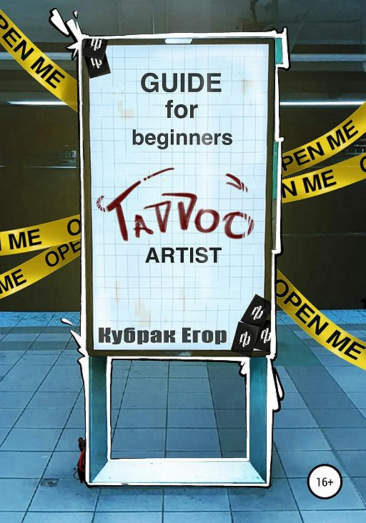 Guide for beginners tattoo Artist. Гайд для начинающих татуировщиков