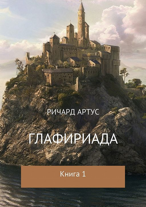Глафириада. Книга 1