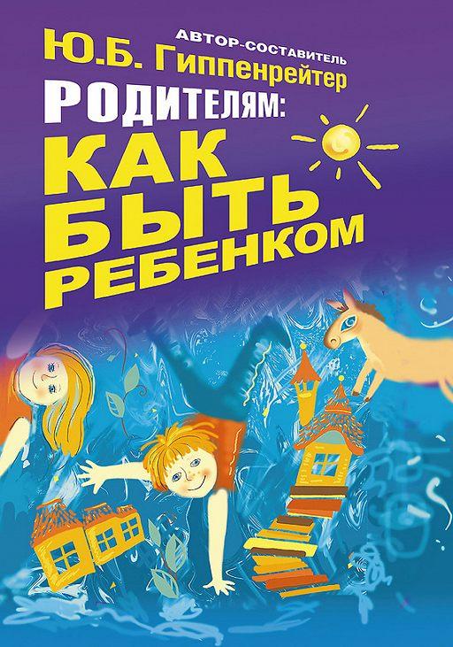 """Купить книгу """"Родителям: как быть ребенком"""""""