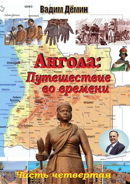 Ангола: Путешествие вовремени. Часть четвертая
