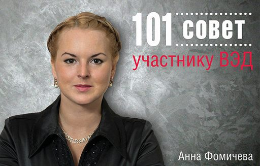 101 совет участнику ВЭД