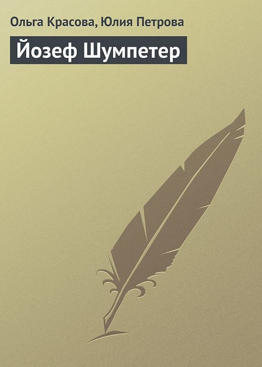 """Купить книгу """"Йозеф Шумпетер"""""""
