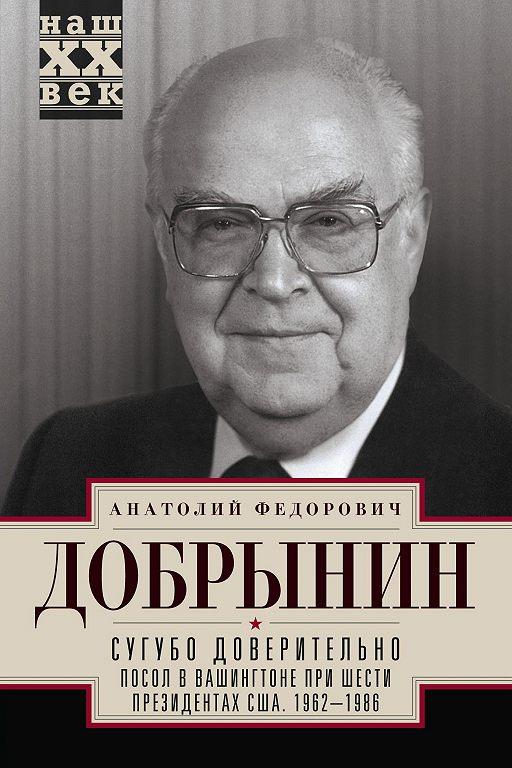 Сугубо доверительно. Посол в Вашингтоне при шести президентах США. 1962–1986гг.