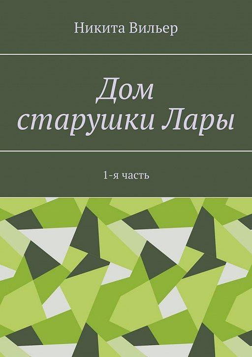 """Купить книгу """"Дом старушкиЛары. 1-я часть"""""""