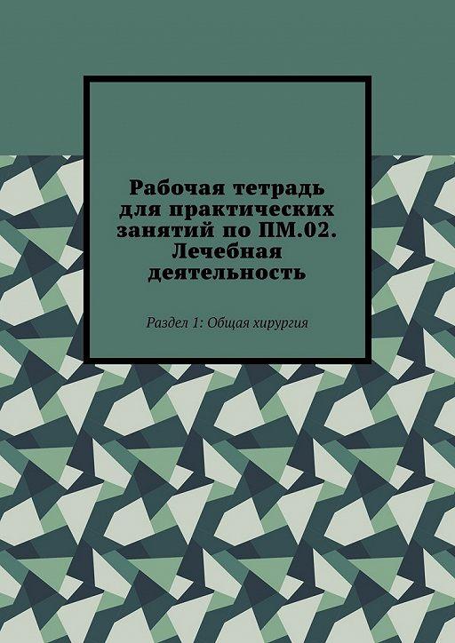 Рабочая тетрадь для практических занятий по ПМ.02. Лечебная деятельность. Раздел 1: Общая хирургия