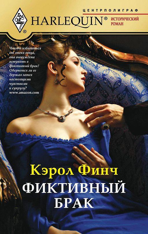"""Купить книгу """"Фиктивный брак"""""""