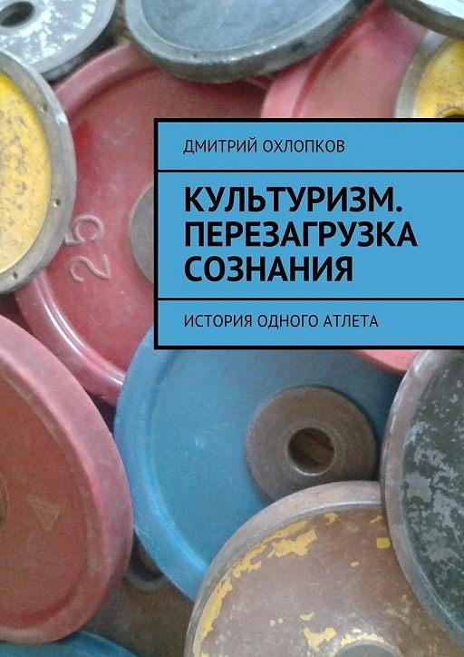 """Купить книгу """"Культуризм. Перезагрузка сознания. История одного атлета"""""""