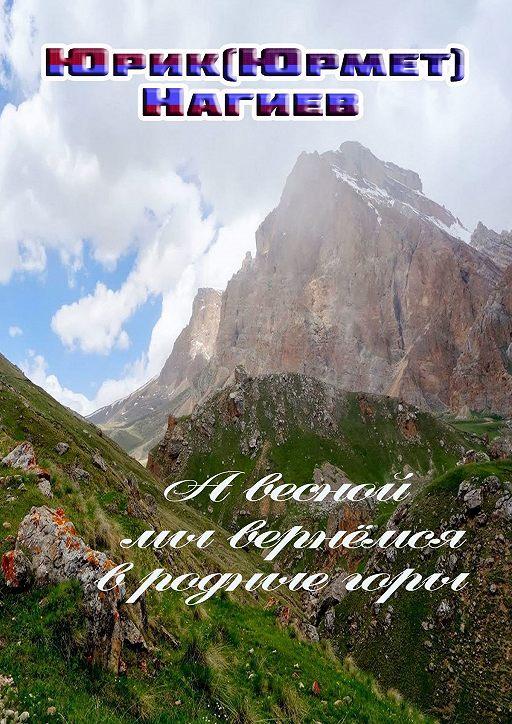 """Купить книгу """"А весной мы вернёмся в родные горы"""""""
