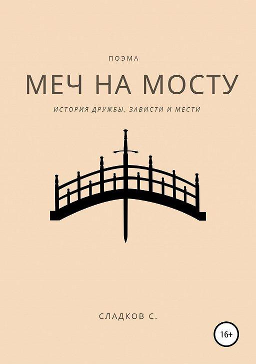 Меч на Мосту