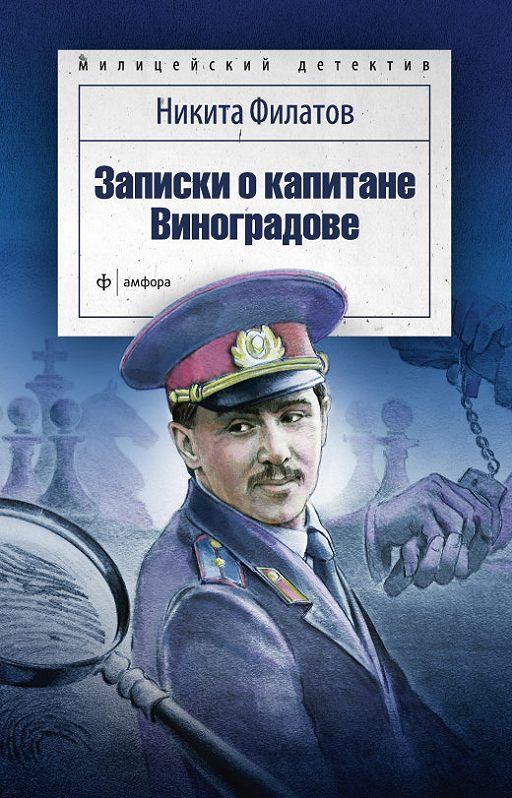 Записки о капитане Виноградове (сборник)