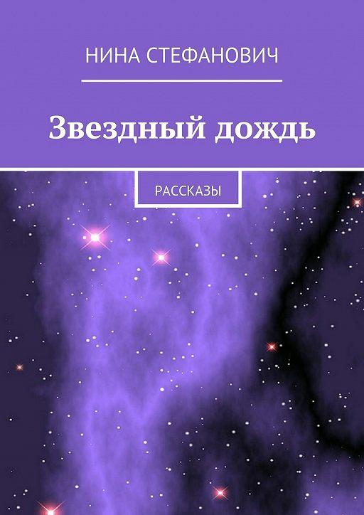 Звездный дождь. Рассказы
