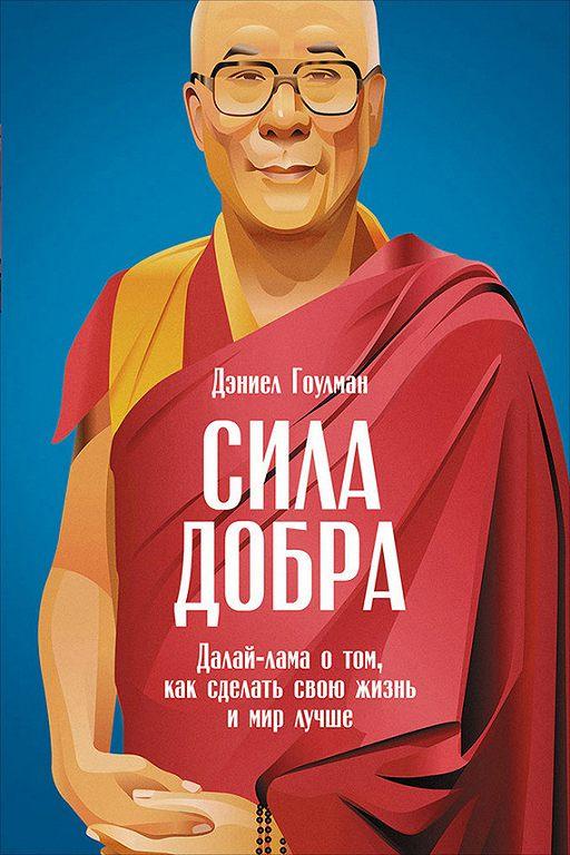 Сила добра: Далай-лама о том, как сделать свою жизнь и мир лучше