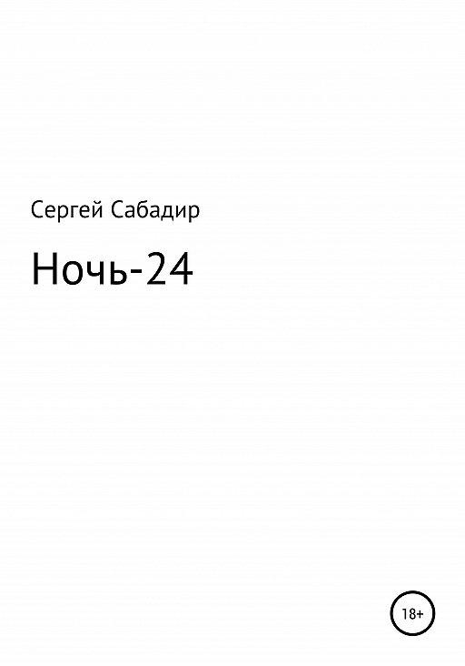 Ночь-24