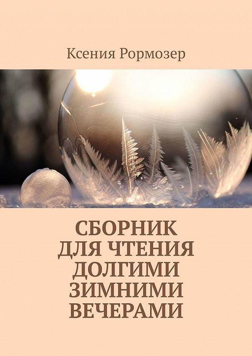 Сборник для чтения долгими зимними вечерами