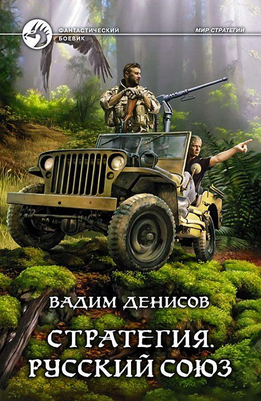 """Купить книгу """"Стратегия. Русский Союз"""""""