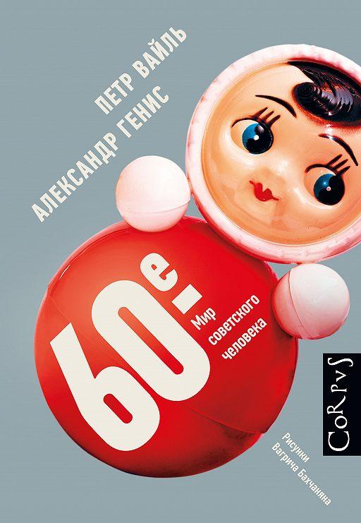 """Купить книгу """"60-е. Мир советского человека"""""""