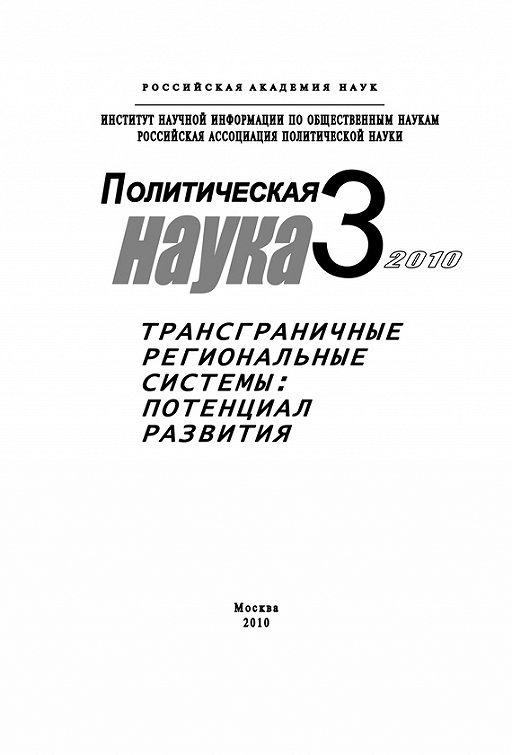 Политическая наука № 3 / 2010 г. Трансграничные региональные системы: Потенциал развития