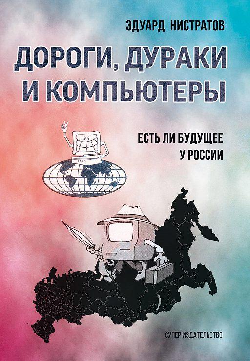 """Купить книгу """"Дороги, дураки и компьютеры. Есть ли будущее у России"""""""