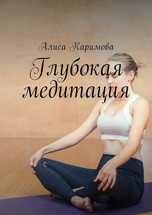 Глубокая медитация