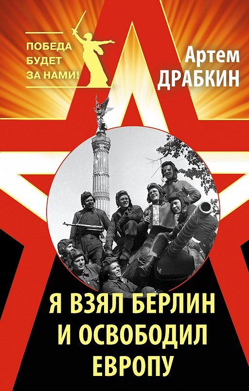 """Купить книгу """"Я взял Берлин и освободил Европу"""""""
