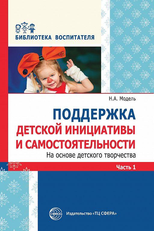 Поддержка детской инициативы и самостоятельности на основе детского творчества. Часть 1