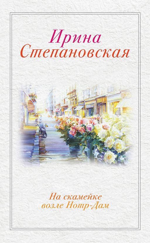 """Купить книгу """"На скамейке возле Нотр-Дам"""""""