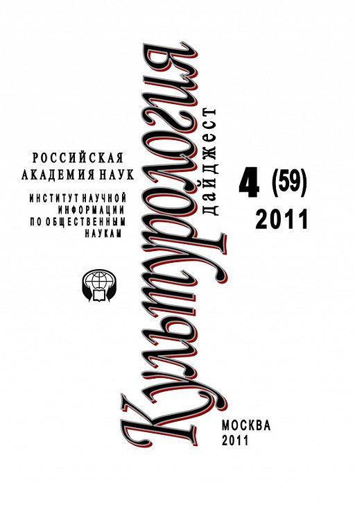Культурология: Дайджест №4 / 2011