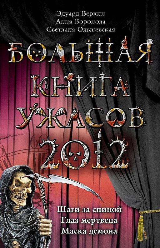 Большая книга ужасов 2012
