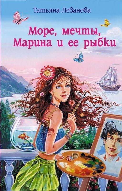 Море, мечты, Марина и ее рыбки