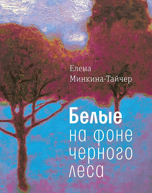 """Купить книгу """"Белые на фоне черного леса"""""""