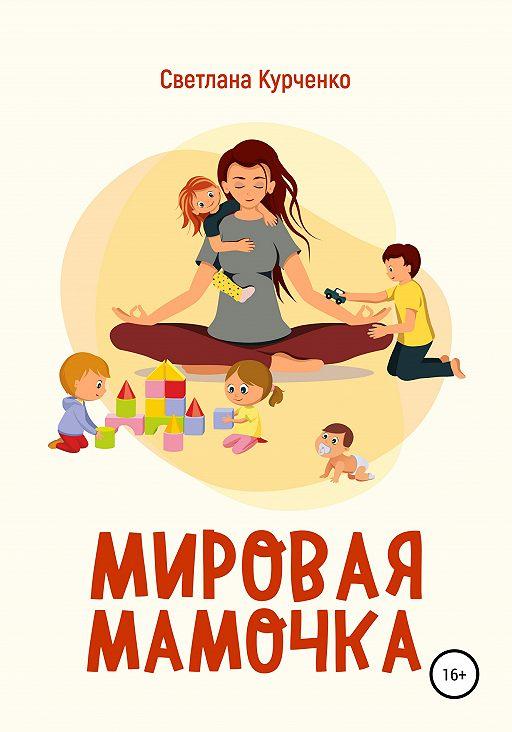 Мировая мамочка