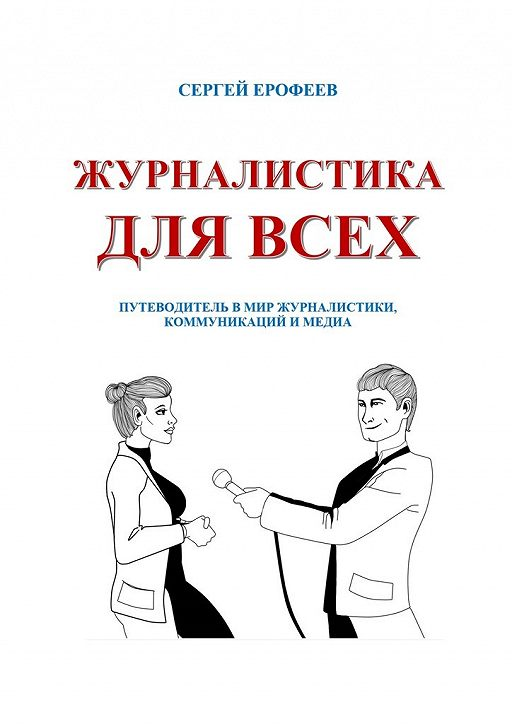 Журналистика длявсех. Путеводитель в мир журналистики, коммуникаций и медиа