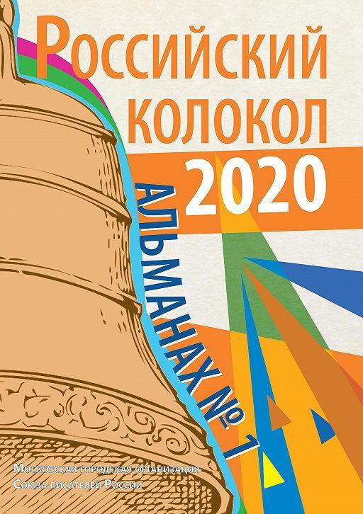 Альманах «Российский колокол» №1 2020