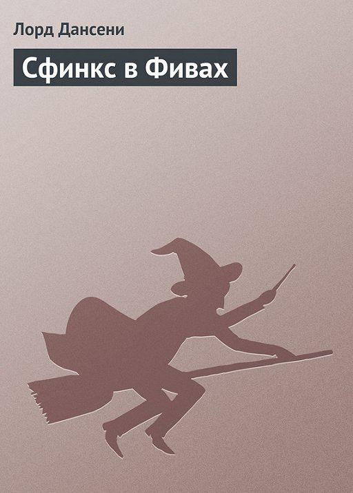 """Купить книгу """"Сфинкс в Фивах"""""""