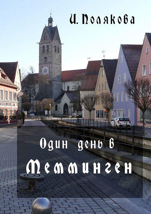 Один день в Мемминген. Путеводитель по средневековому городу