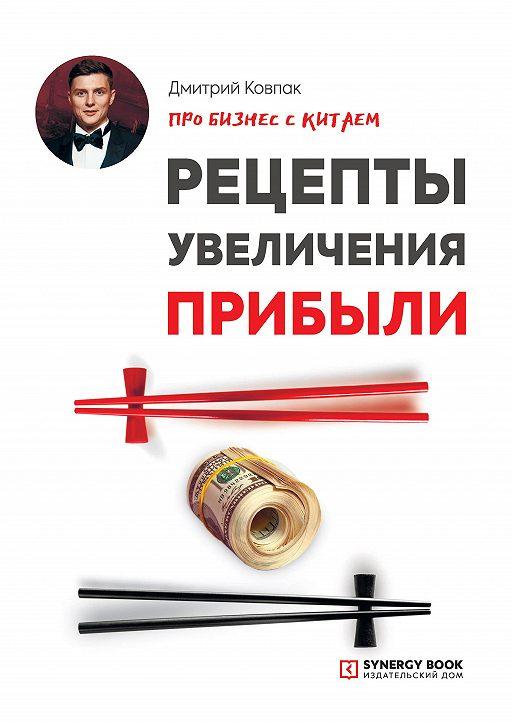 """Купить книгу """"Про бизнес с Китаем. Рецепты увеличения прибыли"""""""