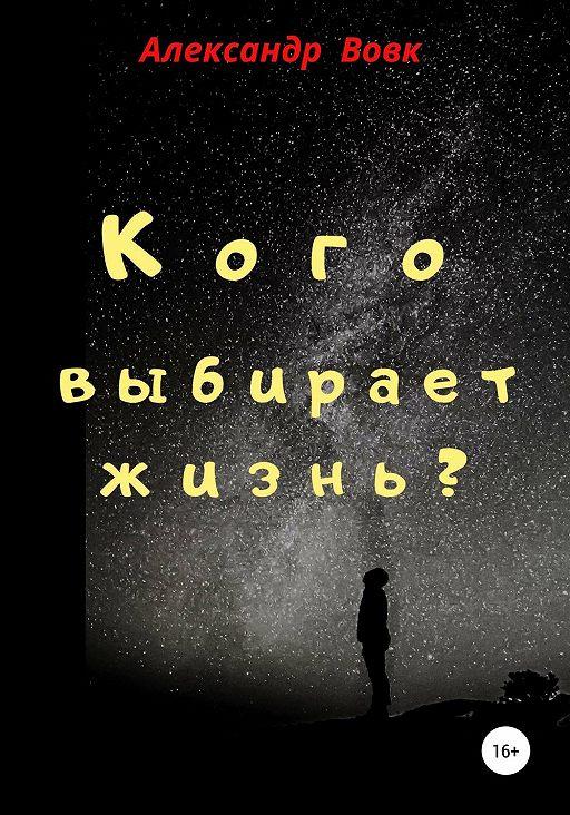 Кого выбирает жизнь?